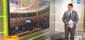 Новините на NOVA (23.03.2018 - 8.00 ч.)