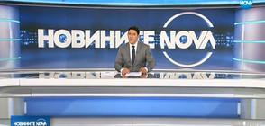 Новините на NOVA (23.03.2018 - обедна)
