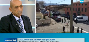 Експерт: Похитителят от Франция действа като вълк единак