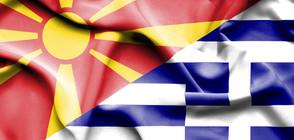 Гърция известява ЕС и НАТО, че няма против македонско членство