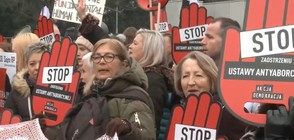 Протест в Полша срещу новите текстове в Закона за абортите (ВИДЕО)