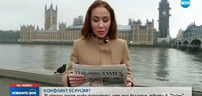 КОНФЛИКТ ЕС-РУСИЯ: 20 страни може да изгонят руски дипломати