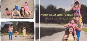 """""""Живот със Синдром на Даун"""" стартира нов проект – плуване за деца със Синдром на Даун"""
