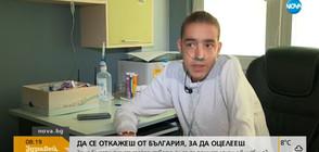 Болни българи сменят гражданството си, за да се лекуват в чужбина