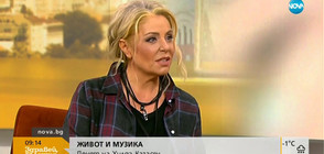 """ДЕНЯТ НА…"": Хилда Казасян празнува рожден ден с Никол Станкулова"