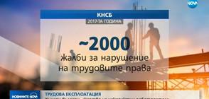 Хиляди българи – жертви на некоректни работодатели (ВИДЕО)