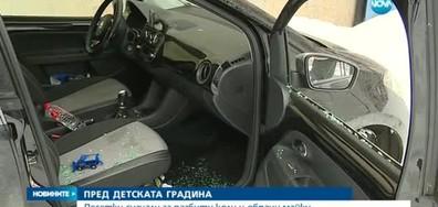 ПРЕД ДЕТСКАТА ГРАДИНА: Десетки сигнали за разбити коли и обрани майки