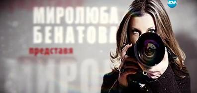 Миролюба Бенатова представя: Порасналите хакери и техният университет