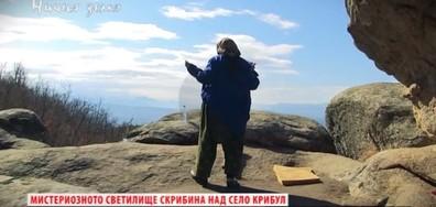 "Светилището Скрибина в ""Ничия земя"""