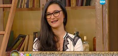 """Водещата на """"Аз обичам България"""" Евелина Павлова със специална инициатива за българчетата зад граница"""
