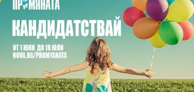 """Благотворителното издание на """"Семейни войни"""" спечели 5000 лева за ПРОМЯНАТА"""