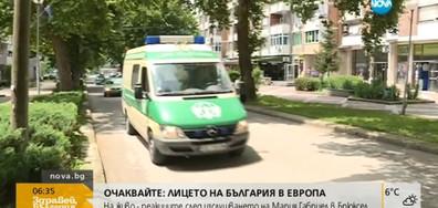 ЗА ХОРАТА В НУЖДА: Безплатна мобилна болница обикаля страната