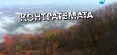 Контратемата на Даниел Петканов (24.06.2017)