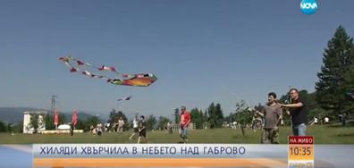 Хиляди красиви хвърчила полетяха в небето над Габрово