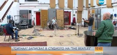 """""""Сигнал"""" записват в студиото на """"Бийтълс"""""""