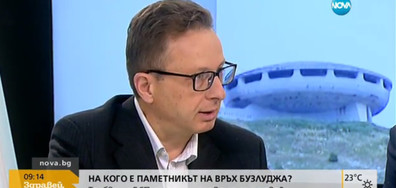 Бивш зам.-шеф на СДС: БСП иска да развива комунистически туризъм в България
