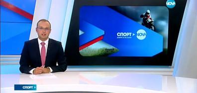 Спортни новини (28.06.2017 - лятна късна)