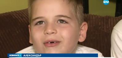 ЗОВ ЗА ПОМОЩ: 7-годишният Александър се нуждае от средства за операция на тумор в мозъка