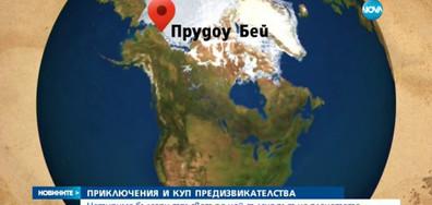Четирима българи тръгват по най-дългия път на планетата (ВИДЕО)
