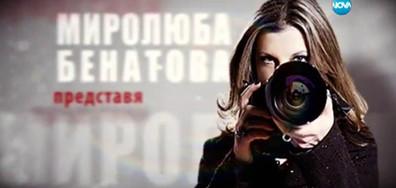 Миролюба Бенатова представя: Изгубени в системата