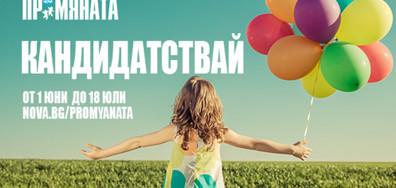 Остават 5 дни до крайния срок за кандидатстване в ПРОМЯНАТА 2017/2018
