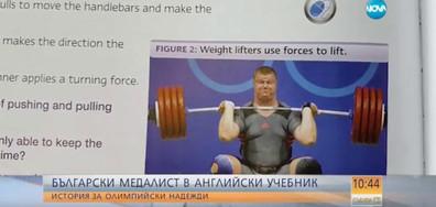 Български медалист в английски учебник (ВИДЕО)