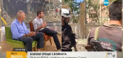 Журналисти на NOVA за Сирия: Стъпвахме между мините