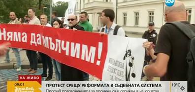 Протест срещу промяна в Закона за съдебната власт