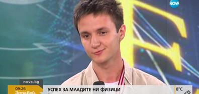 Български ученици с куп медали от международна олимпиада (ВИДЕО)