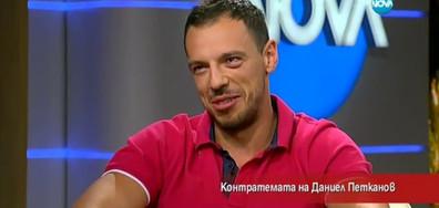 Контратемата на Даниел Петканов (29.07.2017)