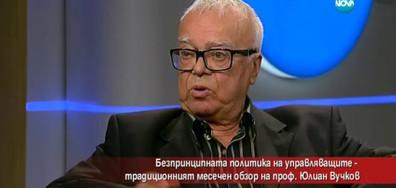 Традиционен месечен обзор на проф. Юлиан Вучков