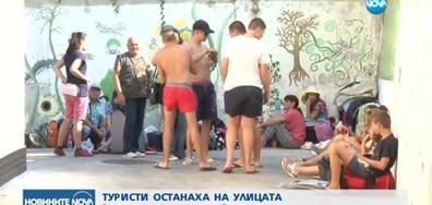 Туристи останаха на улицата заради неуредени финансови отношения