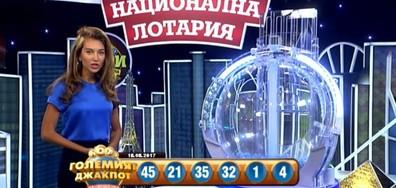 Падна големият джакпот от 3 000 000 лева в Национална лотария