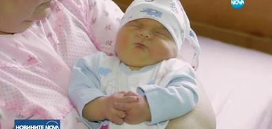 БЕБЕ-РЕКОРДЬОР: Във Варна се роди момченце, тежащо 5,2 кг (ВИДЕО)