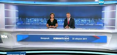 Новините на NOVA (22.08.2017 - централна)