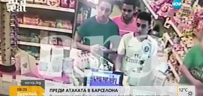 ЕКСКЛУЗИВНИ КАДРИ: Терористите от Барселона часове преди атаката (ВИДЕО)