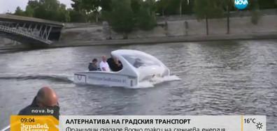 Представиха първото в света водно такси на слънчева енергия (ВИДЕО)