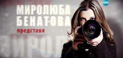 Миролюба Бенатова представя: Жалби без край