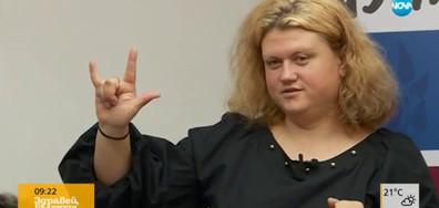 БЛАГОРОДНА МИСИЯ: Какво е да преподаваш езика на жестовете? (ВИДЕО)