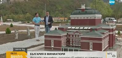 БЪЛГАРИЯ В МИНИАТЮРИ: Архитекти създадоха 43 макета на паметници