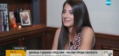 Деница Гаджева часове преди сватбата с Волен Сидеров (ВИДЕО)