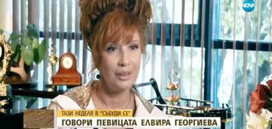 Елвира Георгиева - за музиката, любовта и силните моменти в живота