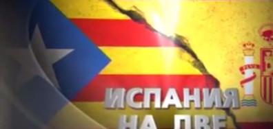 """""""ТЕМАТА НА NOVA"""": Испания на две"""