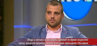Обиди и заплахи за български адвокат на дело срещу гръцките фермери