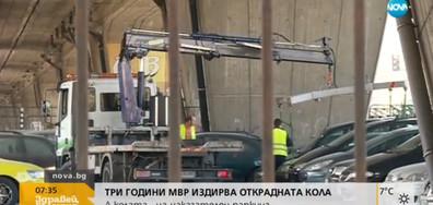 СЛЕД ТРИГОДИШНО ИЗДИРВАНЕ: Откриха открадната кола на наказателен паркинг