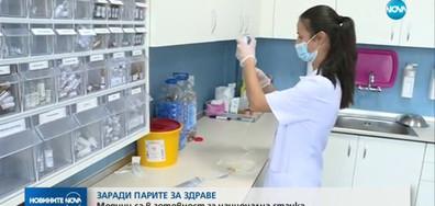 ЗАРАДИ ПАРИТЕ ЗА ЗДРАВЕ: Медици са в готовност за национална стачка