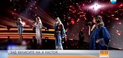 Зад кулисите на X Factor
