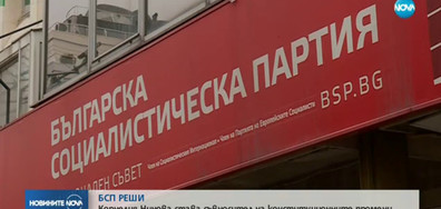 БСП готови за разговори с ГЕРБ за промени в основния закон