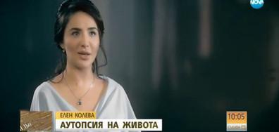Елен Колева: Славата ме опияни, а после ме срина