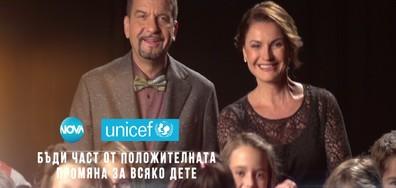 NOVA и УНИЦЕФ с общ благотворителен спектакъл днес на живо от 20.00 ч.